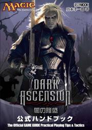 マジック:ザ・ギャザリング 闇の隆盛 公式ハンドブック
