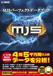 MJ5パーフェクトデータブック