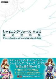 シャイニング・フォース クロス The collection of world & visual data
