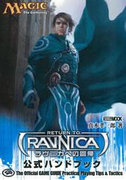 マジック:ザ・ギャザリング ラヴニカへの回帰公式ハンドブック