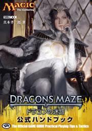マジック:ザ・ギャザリング ドラゴンの迷路公式ハンドブック