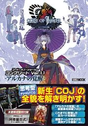 CODE OF JOKER コンプリート Ver.1.1 -アルカナの覚醒-