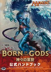 マジック:ザ・ギャザリング 神々の軍勢公式ハンドブック