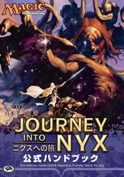マジック:ザ・ギャザリング ニクスへの旅公式ハンドブック