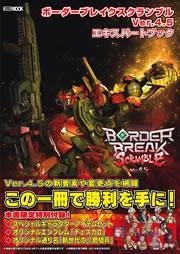 ボーダーブレイク スクランブル Ver.4.5 エキスパートブック