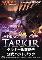 マジック:ザ・ギャザリング タルキール龍紀伝公式ハンドブック