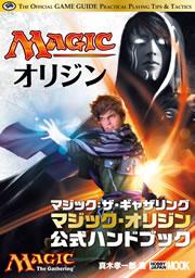 マジック:ザ・ギャザリング マジック・オリジン公式ハンドブック