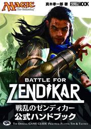 マジック:ザ・ギャザリング 戦乱のゼンディカー公式ハンドブック