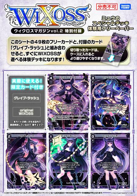 wxm02_deck
