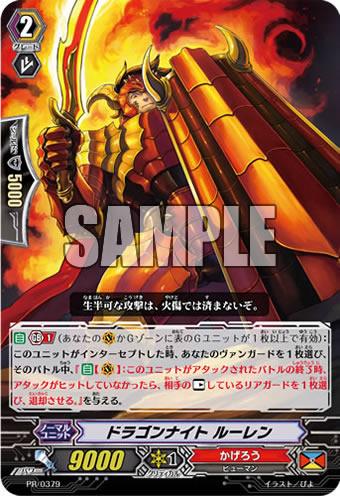 ふろく3_カードファイト!! ヴァンガード