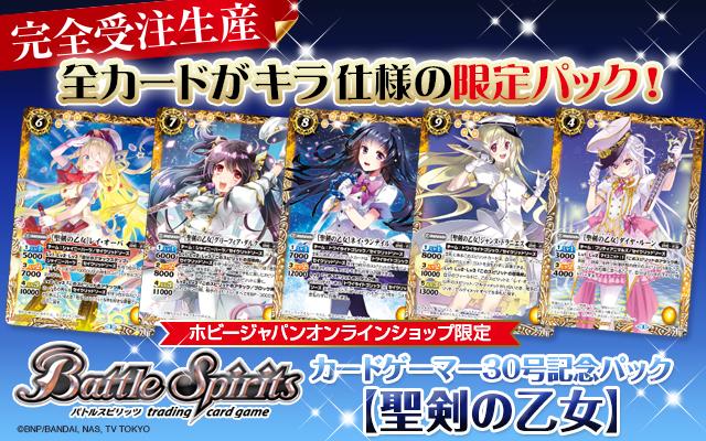 『バトルスピリッツ』カードゲーマー30号記念パック【聖剣の乙女】通信販売