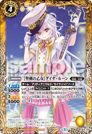 《[聖剣の乙女]ダイヤ・ルーン》