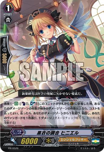 『カードファイト!! ヴァンガード』特製PRカード《黒衣の調合 ヒニエル》