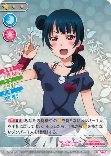『ラブライブ!スクールアイドルコレクション』限定PRカード《津島 善子》