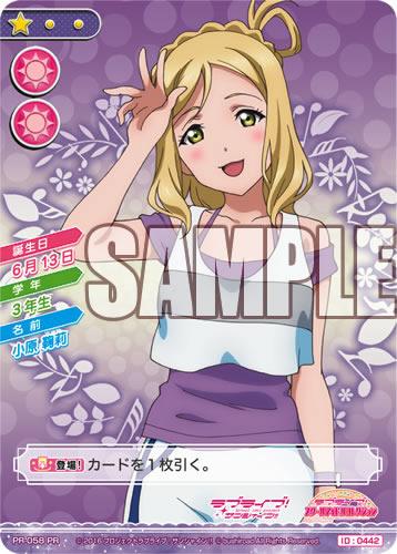 「ラブライブ!スクールアイドルコレクション」限定PRカード《小原 鞠莉》