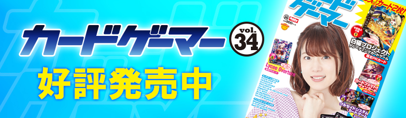 「カードゲーマーvol.34」好評発売中!