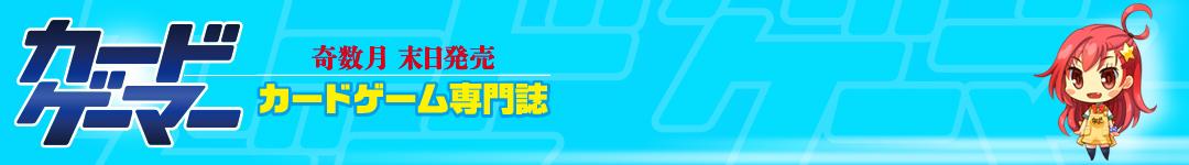カードゲーマー公式web