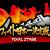 【バディファイト】神の時計を撃ち抜き初優勝! 「バディファイト日本一決定戦2019」優勝者インタビュー